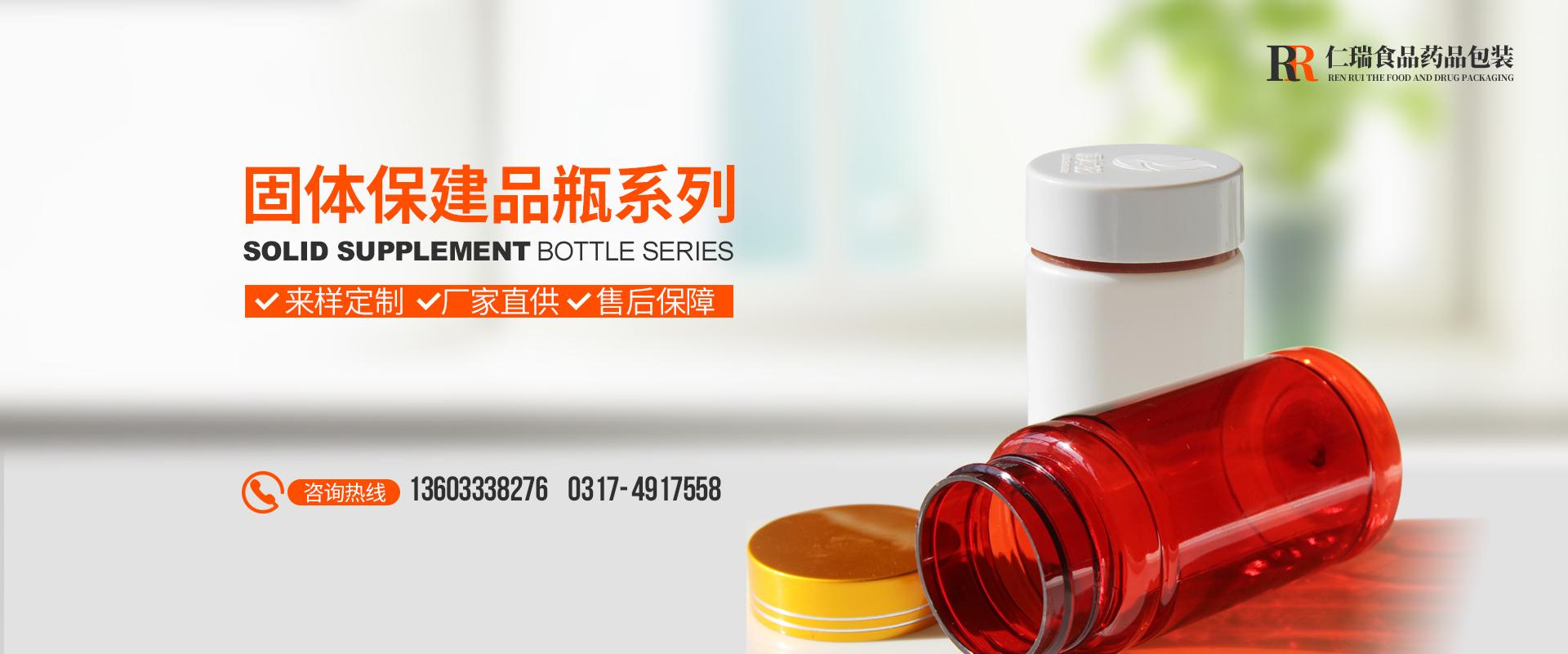 药医用塑料瓶厂家批发